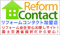 Reform Contact リフォームコンタクト登録店! 国土交通省採択だから安心!